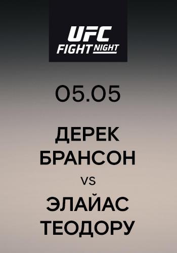 Постер к сериалу Дерек Брансон vs Элайас Теодору 2019