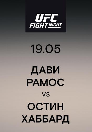Постер к сериалу Дави Рамос vs Остин Хаббард 2019