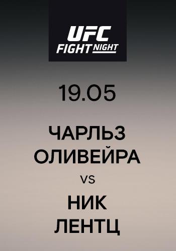 Постер к сериалу Чарльз Оливейра vs Ник Лентц 2019