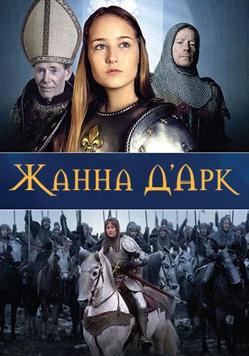 Постер к сериалу Жанна Д'Арк. Сезон 1. Серия 1 1999