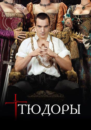 Постер к сериалу Тюдоры. Сезон 1. Серия 8 2007