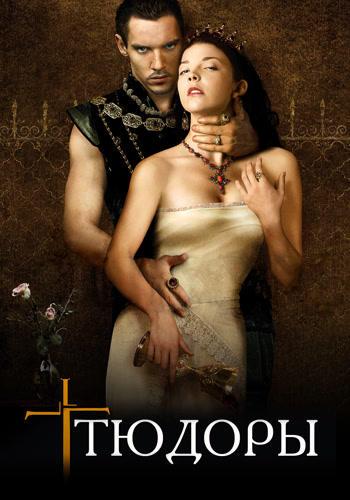 Постер к сериалу Тюдоры. Сезон 2. Серия 2 2008