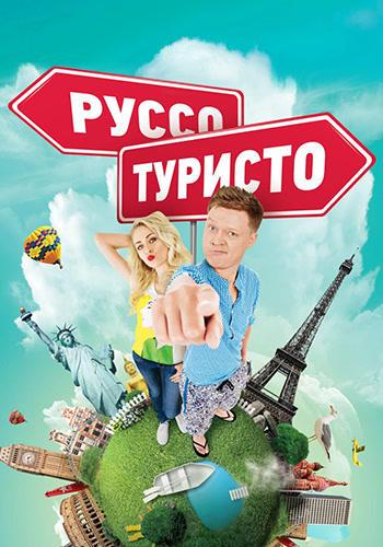 Постер к сериалу Руссо Туристо. Сезон 2. Серия 20 2016