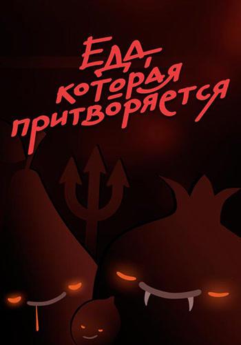 Постер к сериалу Еда, которая притворяется. Сезон 1. Серия 7 2016