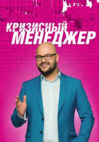 Постер к сериалу Кризисный менеджер. Сезон 1. Серия 16 2015