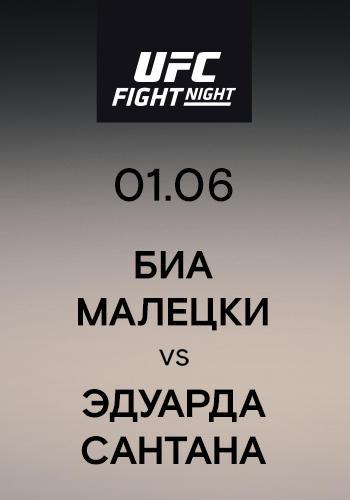 Постер к сериалу Биа Малецки vs Эдуарда Сантана 2019