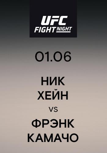 Постер к сериалу Ник Хейн vs Фрэнк Камачо 2019