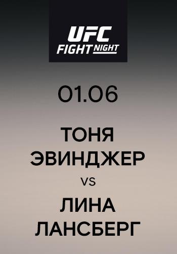 Постер к сериалу Тоня Эвинджер vs Лина Лансберг 2019