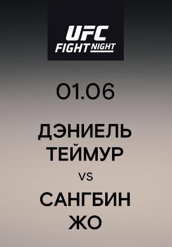 Постер к сериалу Дэниэль Теймур vs Сангбин Жо 2019