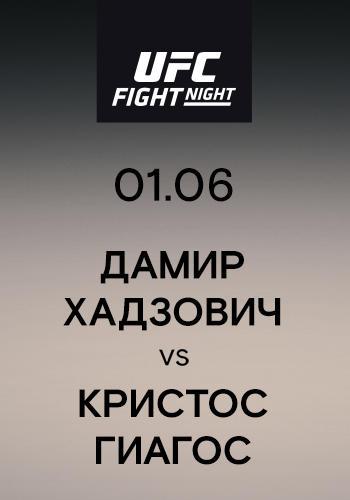 Постер к сериалу Дамир Хадзович vs Кристос Гиагос 2019