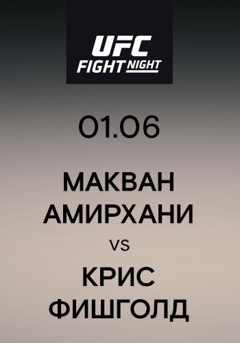 Постер к сериалу Макван Амирхани vs Крис Фишголд 2019