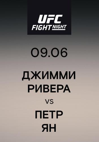 Постер к сериалу Джимми Ривера vs Петр Ян 2019