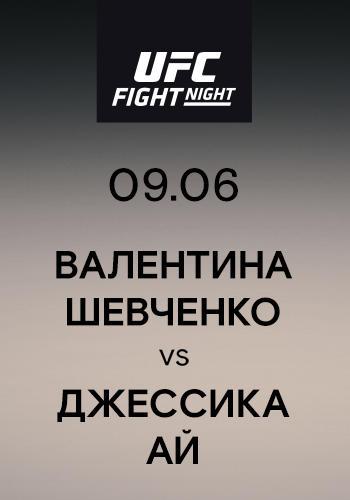 Постер к сериалу Валентина Шевченко vs Джессика Ай 2019