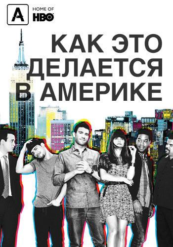Постер к сериалу Как это делается в Америке. Сезон 2. Серия 8 2011