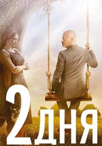 Постер к фильму Два дня 2011