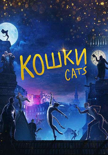 Постер к фильму Кошки (2019) 2019